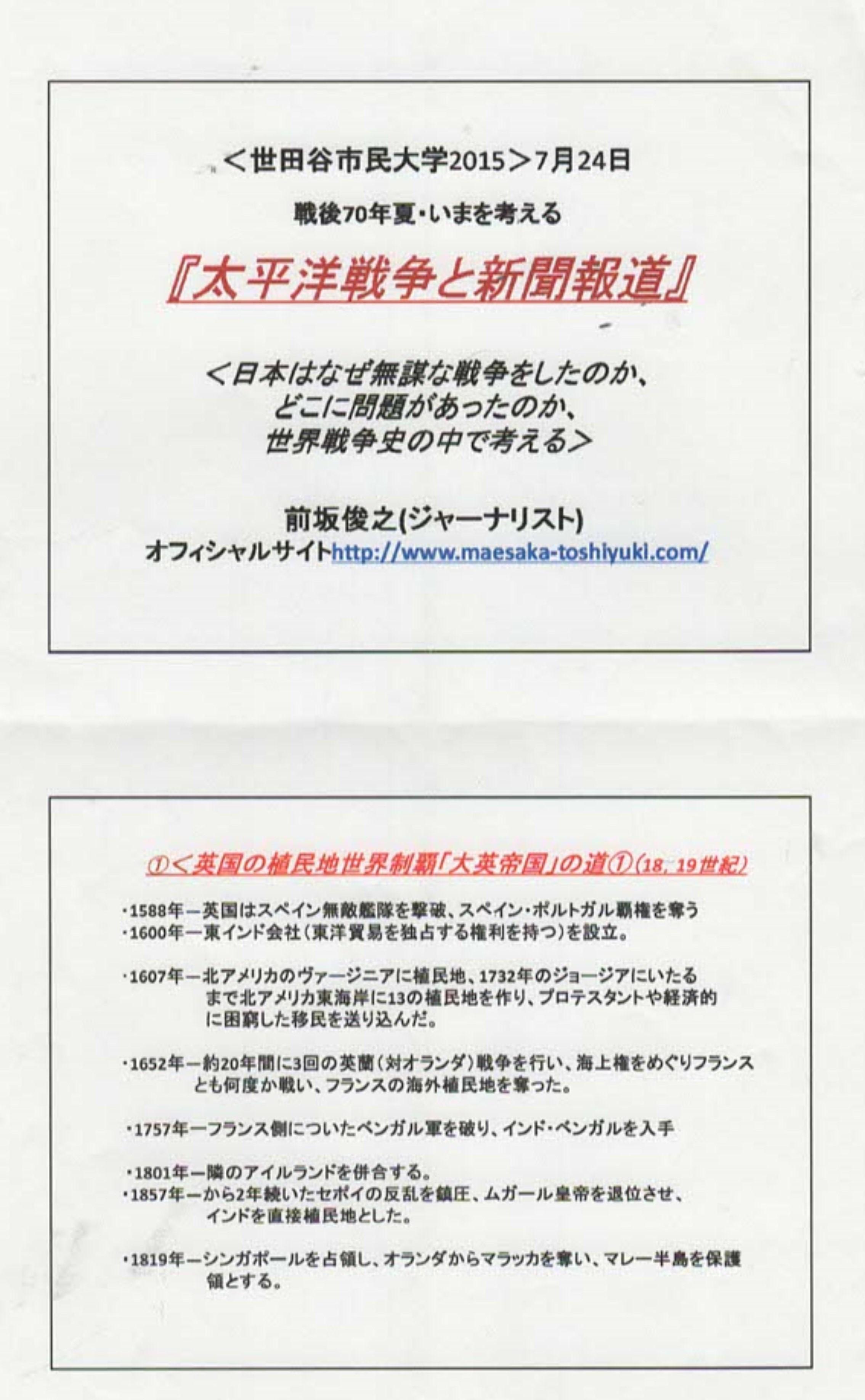 再録『世田谷市民大学2015』(7/24)-『太平洋戦争と新聞報道』<日本は ...